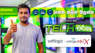 Tech චාරිකා Episode 01 - SoftLogic MAX