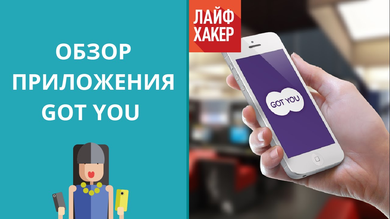 Обзор приложения Got You — ищем друзей, события и заведения | Лайфхакер