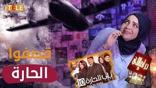 اعتقال كادر عمل باب الحارة ... لأسباب سياسية 🤭!! دراماللي - الحلقة 2 الموسم الثالث