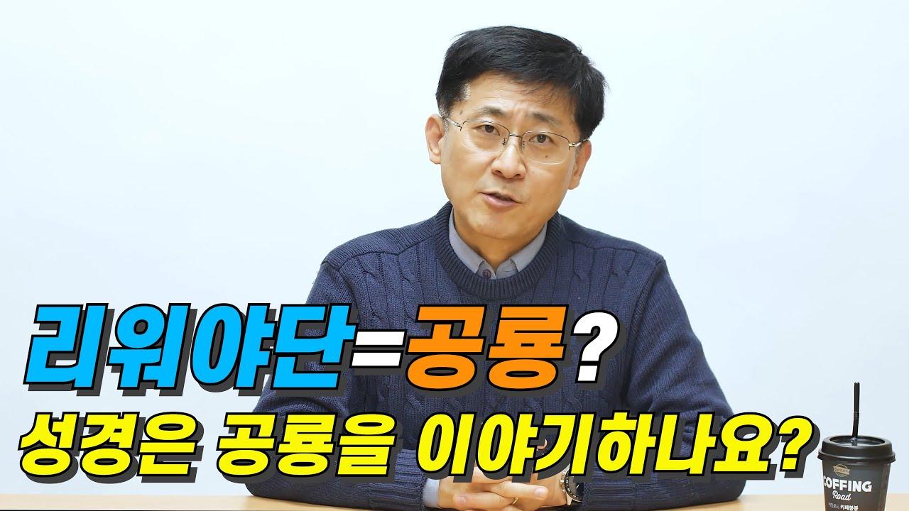 [신신마당] 리워야단은 공룡인가요? (김근주 교수)