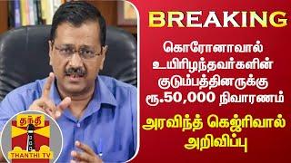 #BREAKING | கொரோனாவால் உயிரிழந்தவர்களின் குடும்பத்தினருக்கு ரூ.50,000 நிவாரணம் -அரவிந்த் கெஜ்ரிவால்