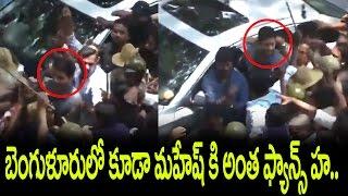 Mahesh babu fans craze | బెంగుళూరులో  కూడా మహేష్ కి అంత ఫాన్స్ హా | tollywood king