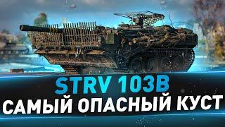 Strv 103B ● Самый опасный куст
