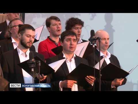 Хор Мариинского театра выступил в Консисторском дворике Вологодского кремля