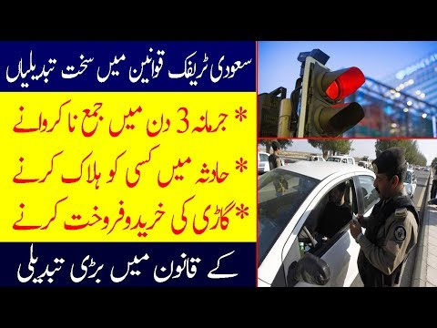 New traffic rules in Saudi Arabia | Latest Saudi news for expatriates in Urdu Hindi | AUN