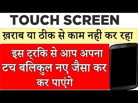 How to repair Touchscreen in Android Mobile | टच स्क्रीन स्लो या ख़राब हो गया है खुद ही ठीक कर ले thumbnail