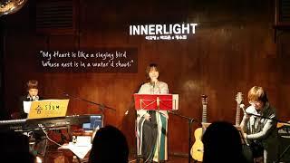 A Birthday - Christina Rossetti (낭독 : 정수지, 이지영)