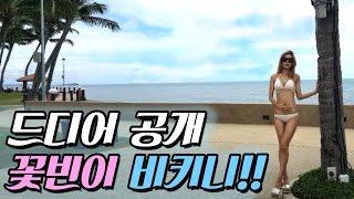 [러빈 사생활] 몰래찍은 러너!!! 꽃빈이의 비키니 화보영상 대공개!!