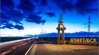 Справочная Архангельска - Help Arkhangelsk(, 2014-12-20T17:38:24.000Z)