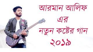 Lovi Meye অনেক কষ্টের গান এই গানটা আপনাকে কাদাবে ১০০% । Arman Alif । official Music।2019