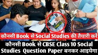 29 March CBSE Class 10 Social Studies Board Exam Question Paper Come from which Book