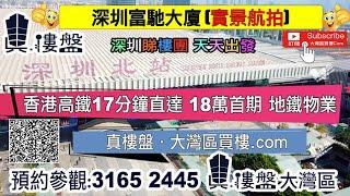 【大灣區真樓盤】香港高鐵17分鐘直達 18萬首期 地鐵物業 #富馳大廈