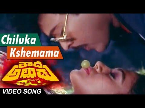 Chiluka kshemama Full Video Song    Rowdy Alludu Telugu Movie    Chiranjeevi, Sobhana