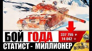 🏆ЛУЧШИЙ БОЙ 2018 ГОДА! СТАТИСТ СЛОМАЛ РАНДОМ World of Tanks