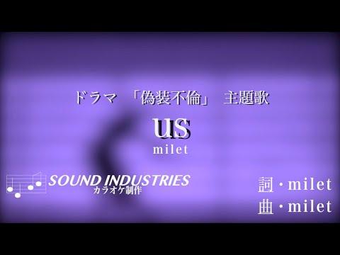 Milet(ミレイ) / Us / カラオケ / ドラマ 偽装不倫 主題歌 / 練習用制作