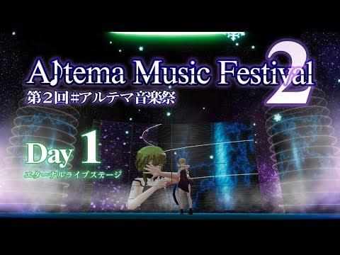 第2回アルテマ音楽祭出演