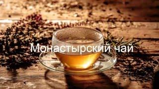Монастырский чай для похудения -  реальные отзывы