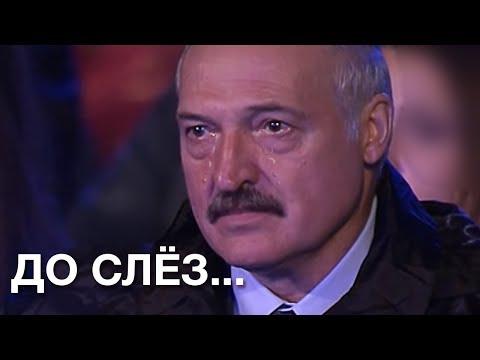 От увиденного Лукашенко