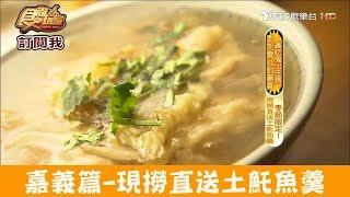 【嘉義】文化路夜市美食「阿龍土魠魚羹」也是宵夜場首選!食尚玩家