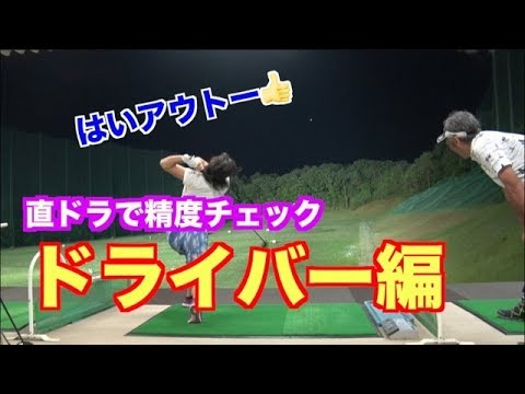 リクエストに応えて✋魚突きドリル〜ドライバー編!!〜