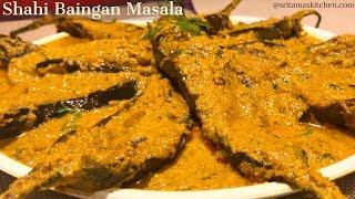 शाही बैंगन मसाला-Delicious & Spicy Baingan Ki Sabzi-Baingan Masala in Hindi-Easy Vegetarian Recipe