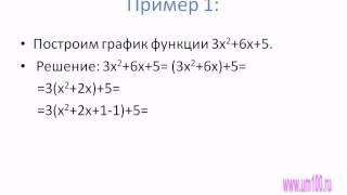 Квадратичная функция.avi