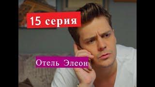 Отель Элеон 3 сезон сериал 15 серии Анонсы и содержание серий 15 серия