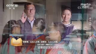 [跟着书本去旅行]汉代养老制度——王杖诏书令册简| 课本中国