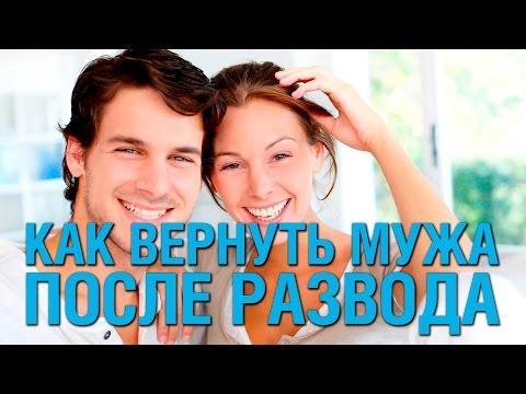 Как вернуть мужа после развода советы психолога видео