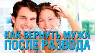 Как вернуть мужа после развода советы психолога видео(http://вернимужа.рф - Курс