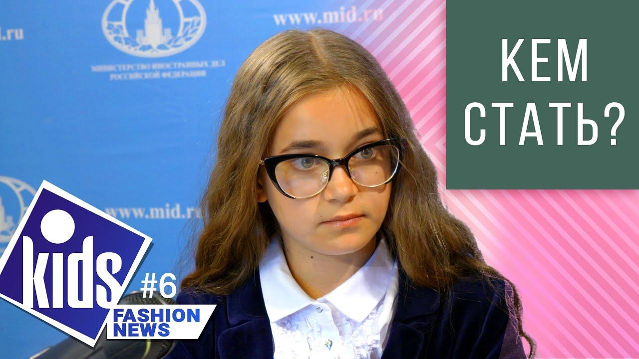 Как выбрать профессию / Kids Fashion News / 6 серия 2019