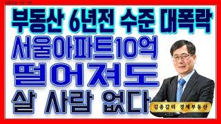 부동산 6년전수준 대폭락.서울아파트10억 떨어져도 살 사람 없다.