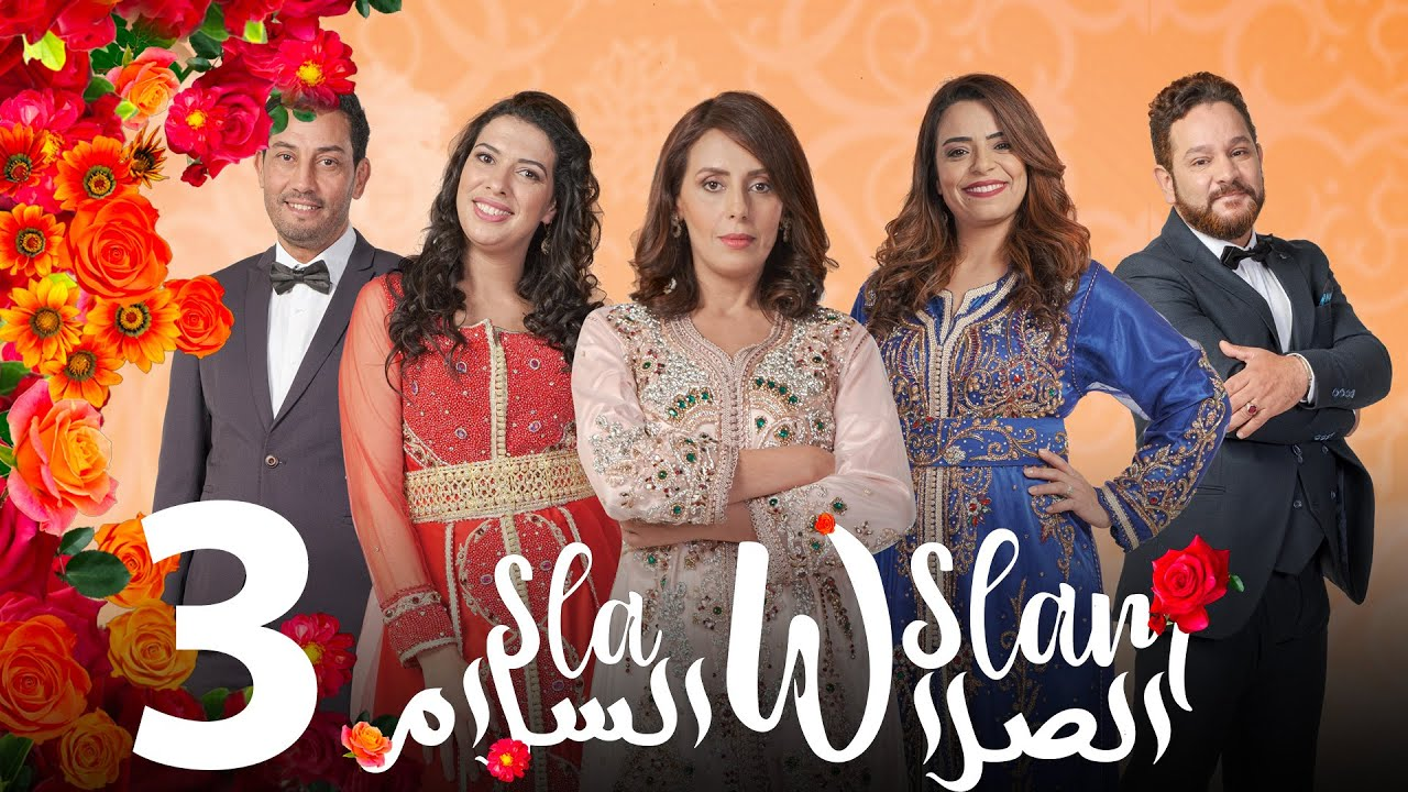 Sla W Slam - Ep 3 - الصلا والسلام الحلقة