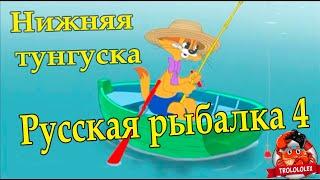 Русская рыбалка 4. На лодке по Нижней тунгуске.