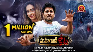 Maharani Kota Full Movie - 2018 Telugu Horror Movies - Richard Rishi, Aanni Princy