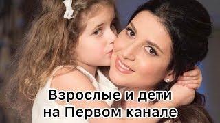 Жасмин и Маргарита Шор - Звездное лето (Первый канал: Взрослые и дети)