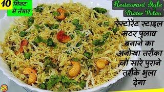 रेस्टोरेंट जैसा मटर पुलाव बनाने का तरीका देखकर पुराने सारे तरीके भूल जाएगे-#Matar Pulao Recipe hindi