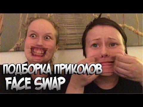 Подборка Приколов Замена Лиц / Face Swap Compilation