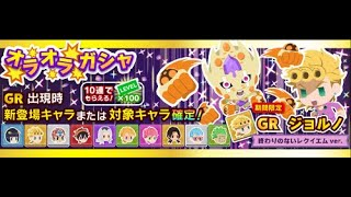 Jojo Pitter Patter Pop Ios Download