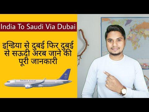 India To Saudi Arabia Via Dubai Complete Information   India Saudi Flight News