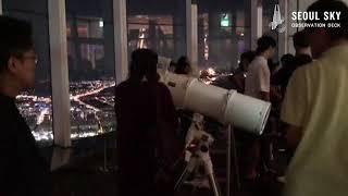서울스카이 천체망원경 이벤트
