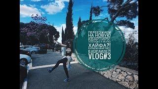 Переезжаем на новую квартиру! Купили квартиру в Израиле?! Квартира около моря Vlog#3