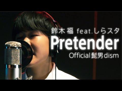 【鈴木福が歌う】Pretender-Official髭男dism feat.しらスタさん