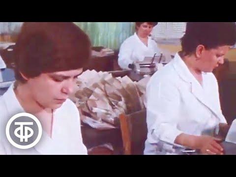 Помощь пострадавшим от аварии на Чернобыльской АЭС. Московские новости. Эфир 3 июня 1986