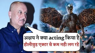 Anupam Kher Best Reply on Akshay kumar  He is Best Actor in Bollywood Industry