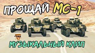 Прощай, МС-1 - Музыкальный клип от ОЗВУЧКИН [World of Tanks Blitz] (prod. smokerose)