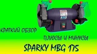 точильно-шлифовальный станок SPARKY MBGT 150 обзор
