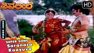 Saranara Kaayuva Kannada Devotioanl Song | Shiva Leele Kannada Movie Songs | Devotioanl Songs