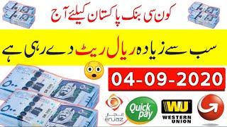 Saudi riyal Pakistani rupees, Saudi riyal rate, today Saudi riyal rate,04 September 2020 Riyal rate,