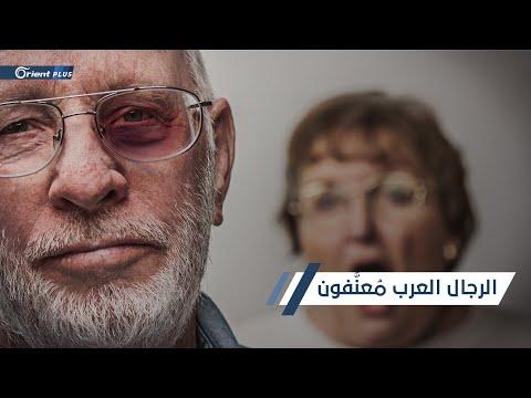 مُسن الدقهلية .. آخر ضحايا تعنيف الرجال من قبل زوجاتهم في مصر  - 20:57-2020 / 7 / 26